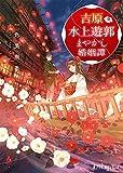 吉原水上遊郭 まやかし婚姻譚 (ポプラ文庫ピュアフル)