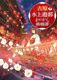 吉原水上遊郭 まやかし婚姻譚 (ポプラ文庫ピュアフル い 7-1)