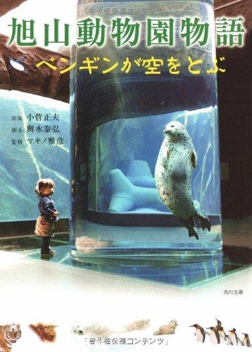 旭山動物園物語  ペンギンが空をとぶ (角川文庫)の詳細を見る