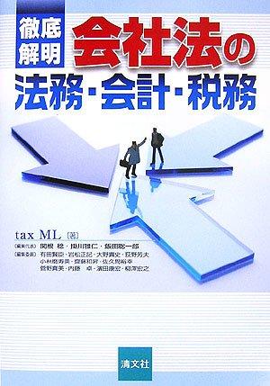徹底解明 会社法の法務・会計・税務
