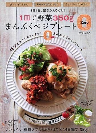 1皿で野菜350g まんぷくベジプレートZero―1日1食、置きかえるだけ!