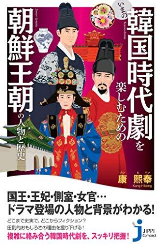 いまの韓国時代劇を楽しむための朝鮮王朝の人物と歴史 (ジッピコンパクトシンショ)の詳細を見る