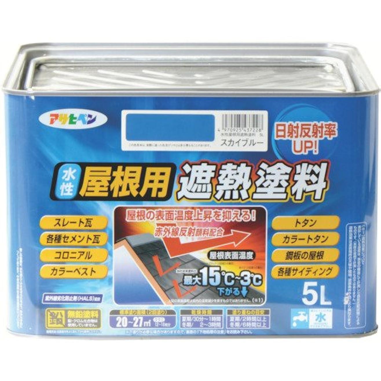 英語の授業があります電圧マーキングアサヒペン ペンキ 水性屋根用遮熱塗料 スカイブルー 5L