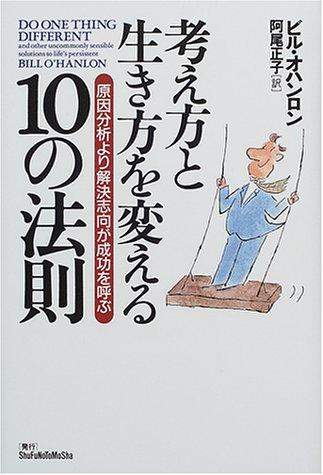 考え方と生き方を変える10の法則―原因分析より解決志向が成功を呼ぶ