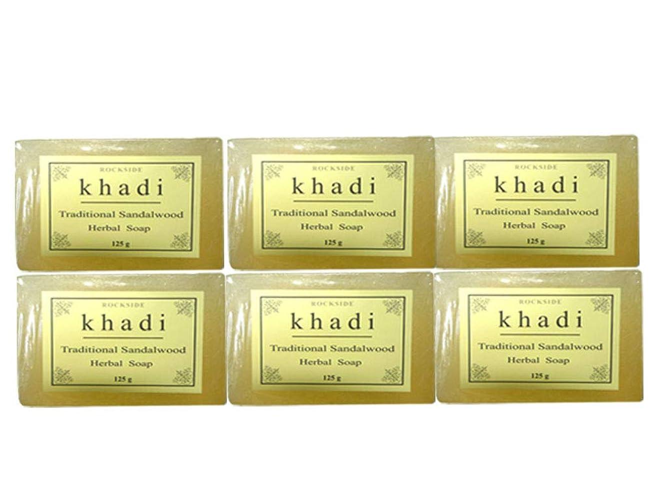 藤色想像する規制手作り カーディ サンダルウッド ソープKhadi Traditional Sandalwood Soap 6個セット