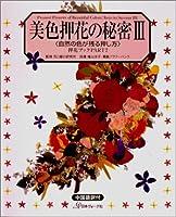 押花フ゛ック⑦美色押花の秘密 Vol.3 (押花ブック)