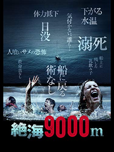 絶海9000m(字幕版)