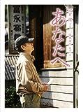 あなたへ Blu-ray(2枚組)[Blu-ray/ブルーレイ]