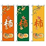 のぼり 旗 柿 カキ 果物 フルーツ シンプル 秋 秋の味覚 旬 食材 直売 600*1800 (オレンジ)