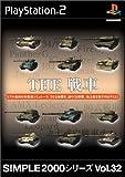 SIMPLE2000シリーズ Vol.32 THE 戦車