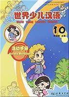 世界少儿汉语:活动手册(第10册)