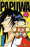 PAPUWA 4 (ガンガンコミックス)