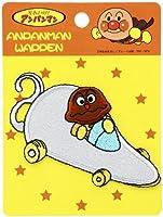 稲垣服飾 アンパンマン ワッペン カレーパンマン&カレーパンマンごう アイロン接着 ANW008