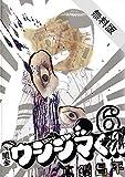 闇金ウシジマくん(6)【期間限定 無料お試し版】 (ビッグコミックス)