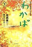 NHK連続テレビ小説 わかば〈下〉