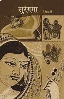 Surangama  (Hindi) by [Shivani]