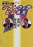 新・電子立国〈別巻〉ソフトウェア・ビジネス (NHKスペシャル)