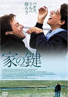 家の鍵 [DVD]