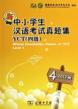 Paperback New Chinese examinations set YCT for primary and middle school students (level 4) -4-2012 version with a CD (Chinese Edition) [Chinese] Book