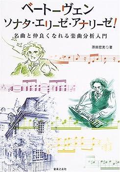 Tankobon Softcover Bētōven sonata erīze anarīze : Meikyoku to nakayokunareru gakkyoku bunseki nyūmon Book