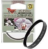 Kenko レンズフィルター MC クローズアップレンズ No.3 40.5mm 近接撮影用 342732