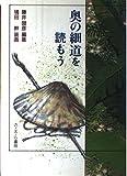 奥の細道を読もう (さ・え・ら図書館)