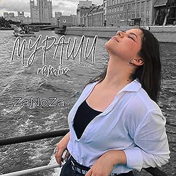 Мураши (Remixes)