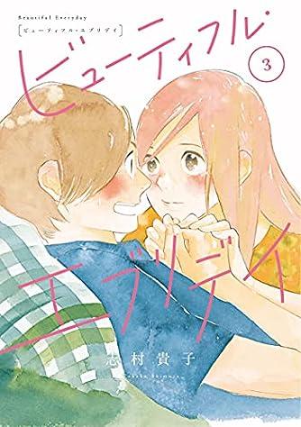 ビューティフル・エブリデイ 3 (フィールコミックス)
