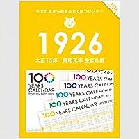 生まれ年から始まる100年カレンダーシリーズ 1926年生まれ用(大正15年→昭和元年生まれ用)