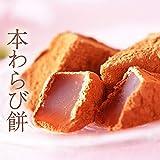 本わらび餅 (420g)