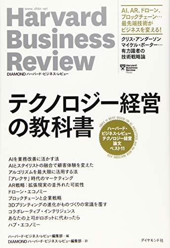 ハーバード・ビジネス・レビュー テクノロジー経営論文ベスト11 テクノロジー経営の教科書