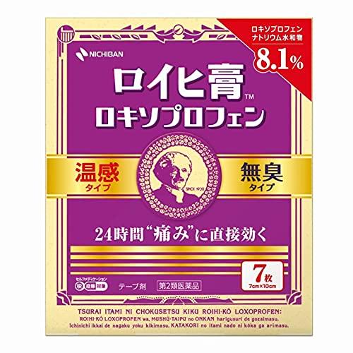 【第2類医薬品】ロイヒ膏ロキソプロフェン 7枚 ※セルフメディケーション税制対象商品