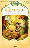 Picture Book 毎日がミステリー (ディズニーフェアリーズ文庫)
