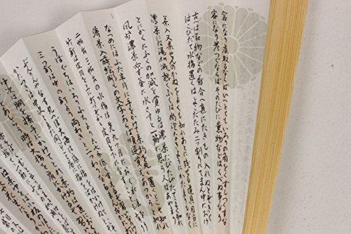 『扇子 茶席用 NO.711 利休百首柄 化粧箱入り』の2枚目の画像