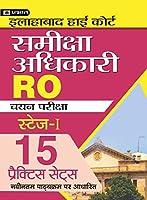 Allahabad High Court Samiksha Adhikari (Ro) Chayan Pariksha 15 Practice Sets