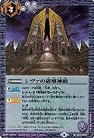 バトルスピリッツ シヴァの破壊神殿 コモン Xレアパック 2021 BSC38 | ネクサス 紫