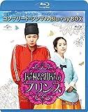 屋根部屋のプリンス BD-BOX1<コンプリート・シンプルBD-...[Blu-ray/ブルーレイ]