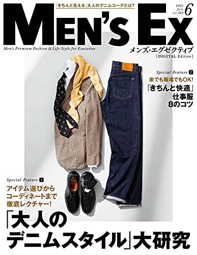 MEN'S EX (メンズ ・エグゼクティブ) 2021年6月号 [雑誌]