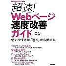 超速!  Webページ速度改善ガイド ── 使いやすさは「速さ」から始まる (WEB+DB PRESS plus)