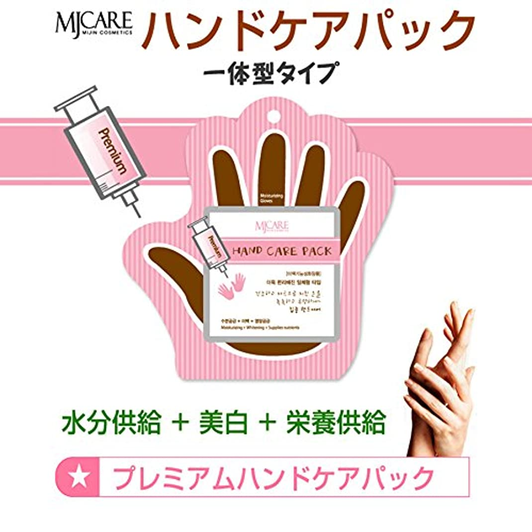 錆びビン妻ハンドケア プレミアム ハンドケアパック MJCARE お得な【3セット?両手用】