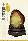 十招教你辨琥珀 (traditional chinese edition)