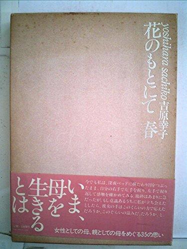 花のもとにて春―詩集 (1983年)