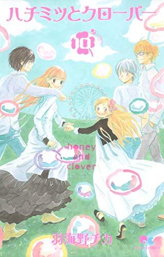 ハチミツとクローバー 10 (クイーンズコミックス)