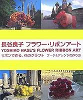 長谷良子 フラワー・リボンアート―リボンで作る、花のクラフト ブーケ&アレンジの作り方