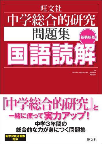 旺文社『中学総合的研究問題集 国語読解 新装新版』