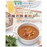資生堂パーラー 四種の根菜カレー 180g