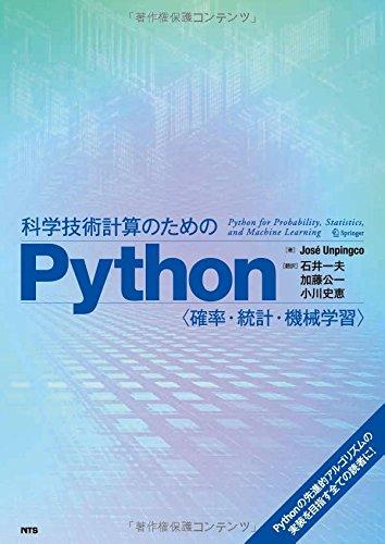 科学技術計算のためのPython―確率・統計・機械学習