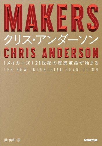 MAKERS―21世紀の産業革命が始まるの詳細を見る