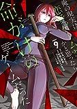 俺の現実は恋愛ゲーム?? ~かと思ったら命がけのゲームだった~ 9巻 (デジタル版ガンガンコミックスUP!)