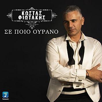 Se Pio Ourano